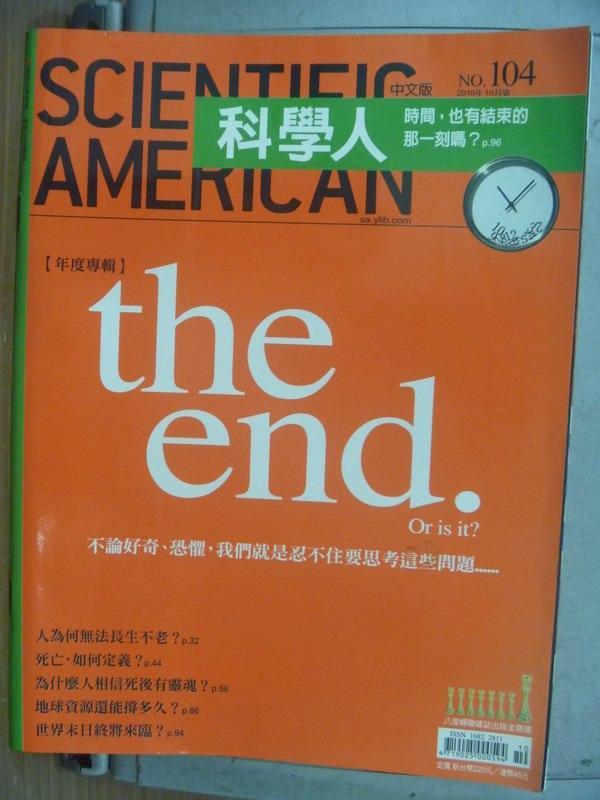 【書寶二手書T8/雜誌期刊_POC】科學人_104期_The end or is it等