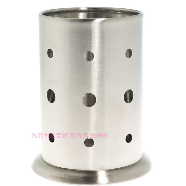 【九元生活百貨】雅緻 不鏽鋼圓孔多用筒 筷筒 筆筒