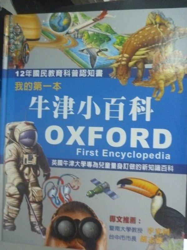 【書寶二手書T8/少年童書_ZDY】我的第一本牛津小百科_安德魯