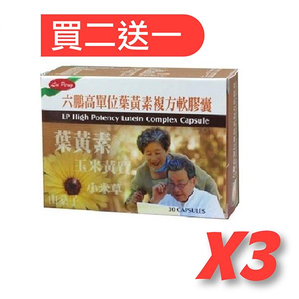 ★買2送1★【六鵬】高單位葉黃素複方軟膠(共3盒,30錠/盒)