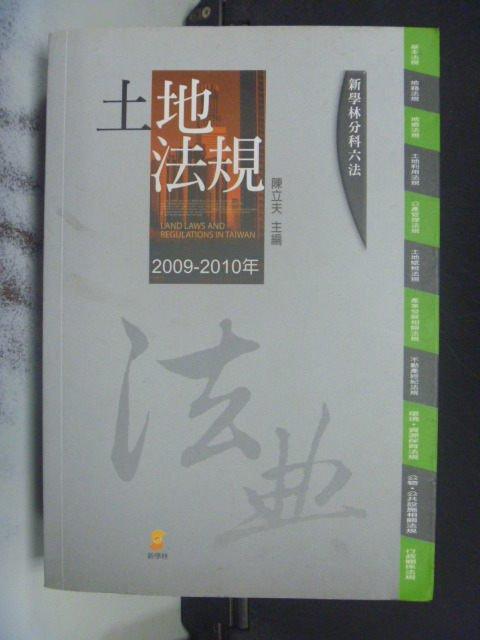 【書寶二手書T9/法律_JGQ】新學林分科六法:土地法規(2009-2010年)_陳立夫