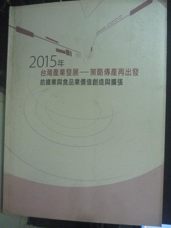 【書寶二手書T5/社會_ZBL】2015年台灣產業發展-策略傳產再出發紡織業_杜紫宸