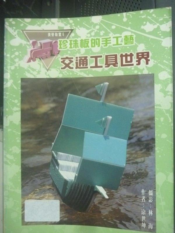 【書寶二手書T9/美工_QJI】珍珠板的手工藝:交通工具世界_涂世坤