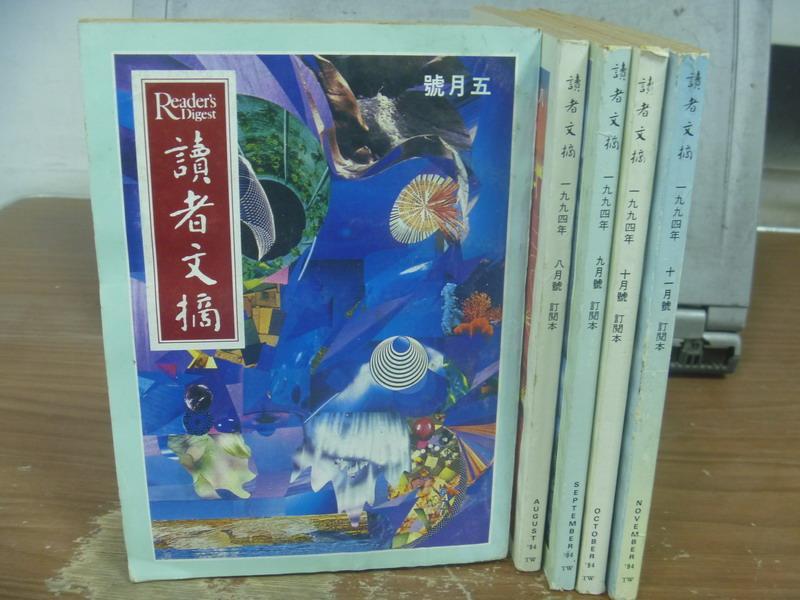 【書寶二手書T4/雜誌期刊_OMN】讀者文摘_1994/5~11月間_5本合售