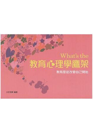 What,s the 教育心理學鷹架(二版)