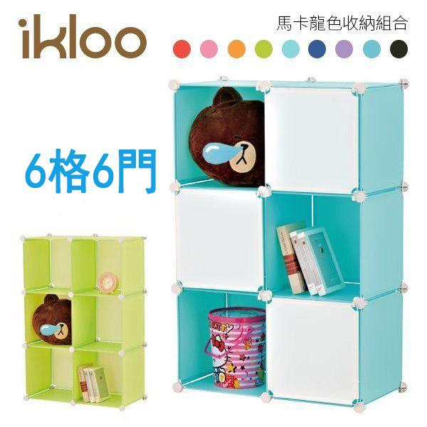 BO雜貨【YV3029】ikloo~6格6門DIY百變收納櫃 創意收納組合櫃 鞋櫃鞋架收納箱置物屏風櫃