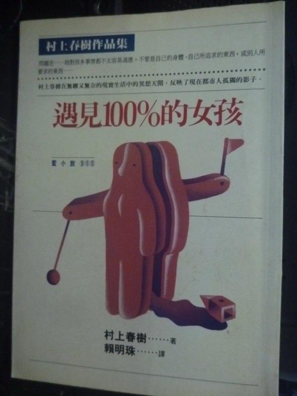 【書寶二手書T5/翻譯小說_GLY】遇見 100%的女孩_村上春樹, 賴明珠