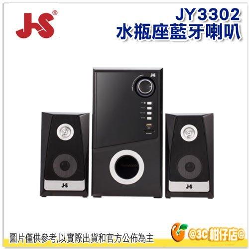 JS 淇譽 JY3302 水瓶座 藍牙喇叭 公司貨 喇叭 主機5.25吋重低音 + 3吋中音衛星喇叭