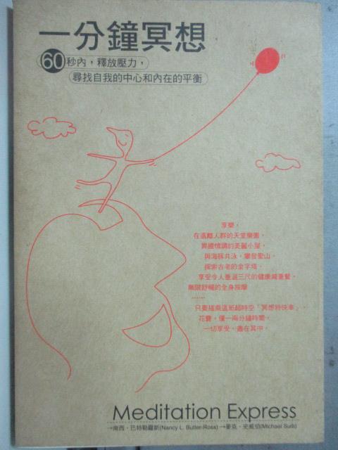 【書寶二手書T1/勵志_JBR】一分鐘冥想_原價180_巴特勒羅斯,史威伯/著 , 陳宏淑