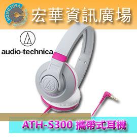 鐵三角 audio-technica ATH-S300 攜帶式耳機 粉紅色 ATH-SJ33 升級版 (鐵三角公司貨)