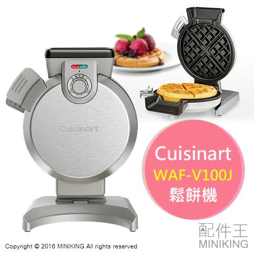 【配件王】日本代購 Cuisinart WAF-V100J 鬆餅機 格子鬆餅 5段溫控 縱向設計省空間 另 VWH-20-R