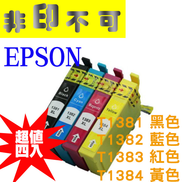 【非印不可】超值四入 EPSON T138 T1381 T1382 T1383 T1384  黑藍紅黃 相容墨水匣  適用 Stylus TX235W/TX420W/TX430W
