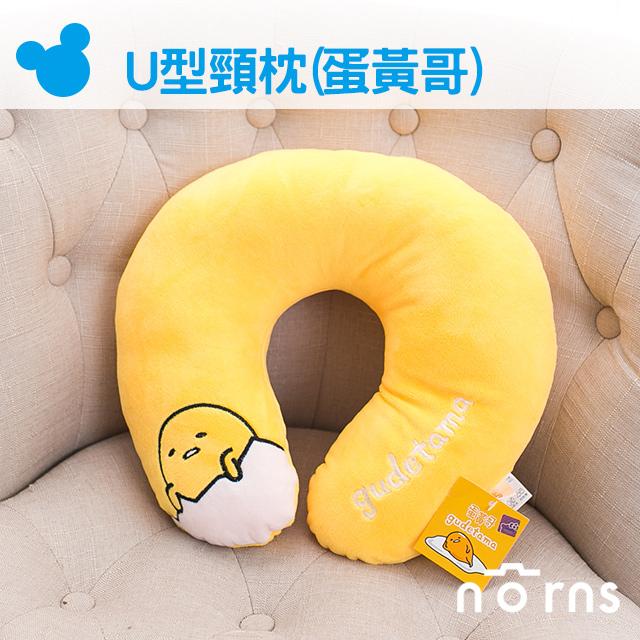 NORNS 【U型頸枕(蛋黃哥)】三麗鷗 GUDETAMA 玩偶 禮物