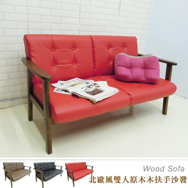 工業風/扶手木椅/沙發/復古和室椅/皮革椅《北歐風雙人木扶手沙發》-台客嚴選