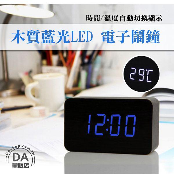 《DA量販店》高品質 可聲控 仿實木質感 木頭時鐘鬧鐘 木質時鐘鬧鐘  LED時間顯示 電子時鐘 電子鬧鐘 溫度顯示 黑色(59-1437)