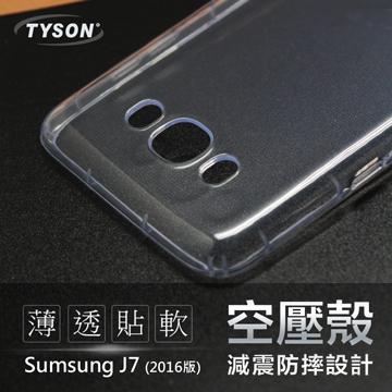 【愛瘋潮】Samsung Galaxy J7(2016) / J710 極薄清透軟殼 空壓殼 防摔殼 氣墊殼 軟殼 手機殼