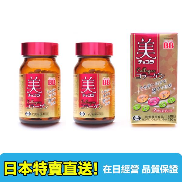 【海洋傳奇】【2包組合免運】日本俏正美Chocola BB 膠原蛋白120錠*2