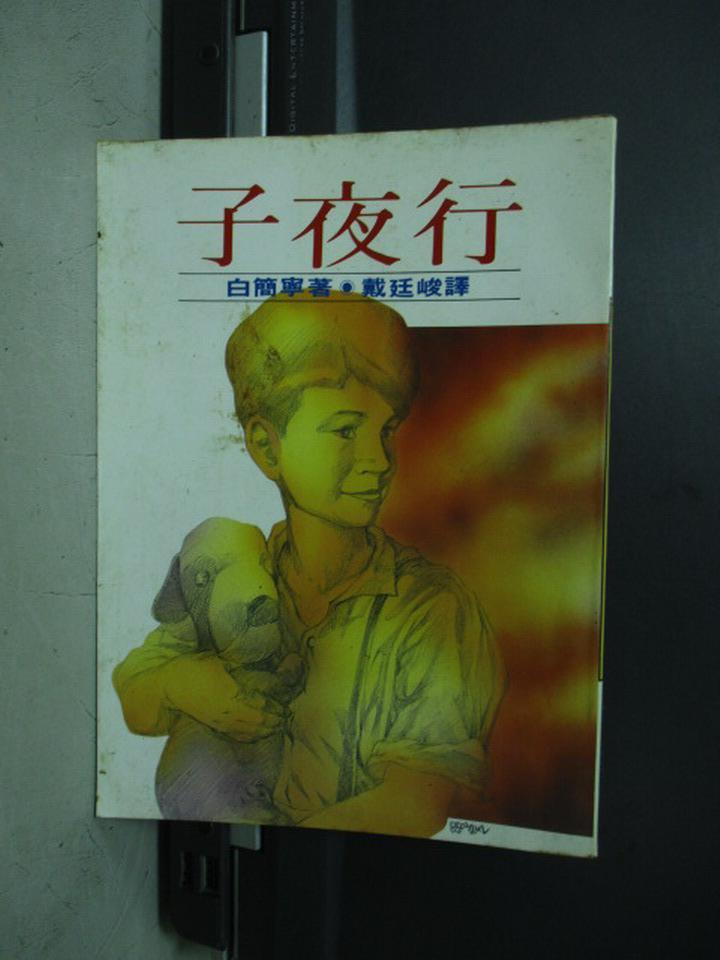 【書寶二手書T9/一般小說_NEC】子夜行_白簡寧