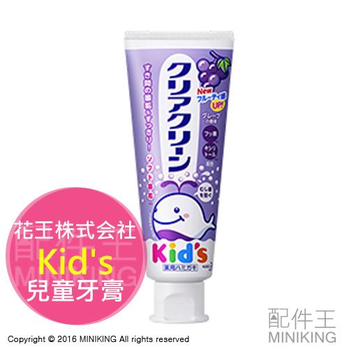 【配件王】現貨 日本製 花王 Clear Cean kids 兒童幼兒牙膏  70g 水果口味 兒童牙膏 葡萄口味
