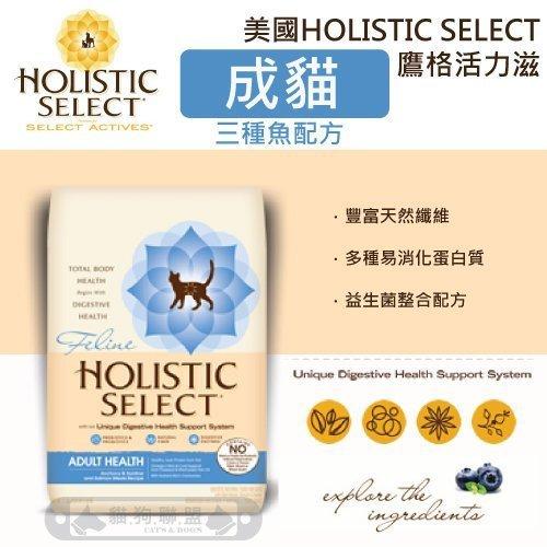 +貓狗樂園+ HOLISTIC SELECT活力滋【成貓。三種魚配方。3磅】580元