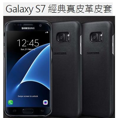 Samsung Galaxy S7 原廠經典真皮革皮套 手機保護套
