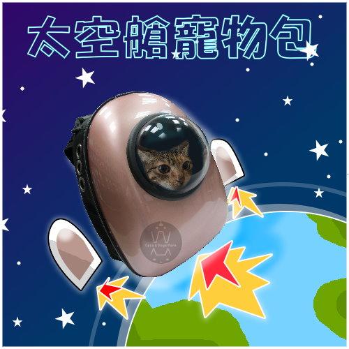 +貓狗樂園+ 8dogs|太空艙寵物包-玫瑰金|$880
