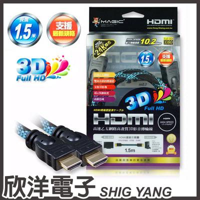 ※ 欣洋電子 ※ Magic 鴻象 HDMI 1.4版 高畫質影音傳輸線 蛇網編織(HDMI14-015K) 1.5M/1.5米/1.5公尺
