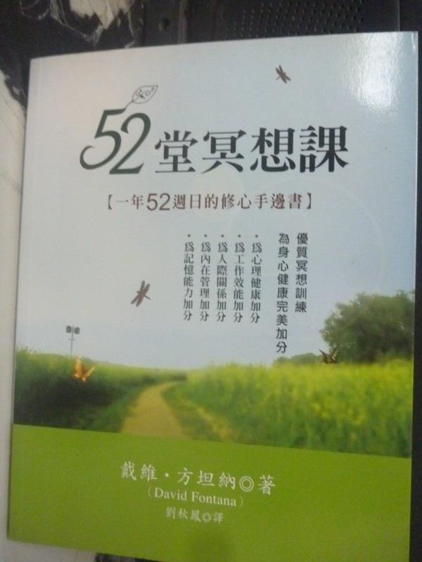【書寶二手書T1/心靈成長_LIO】52堂冥想課_戴維.方坦納