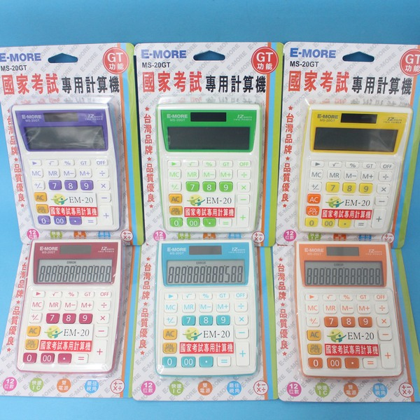 E-MORE計算機 MS-20GT 12位數國家考試專用計算機(共六色)/一台入{促250}