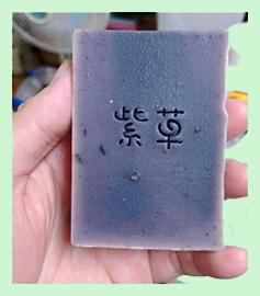 *蕾爸愛做皂* 紫草橄欖皂/手工皂/冷製皂/冷壓初榨橄欖油/沐浴乳/洗面乳 110g±5%