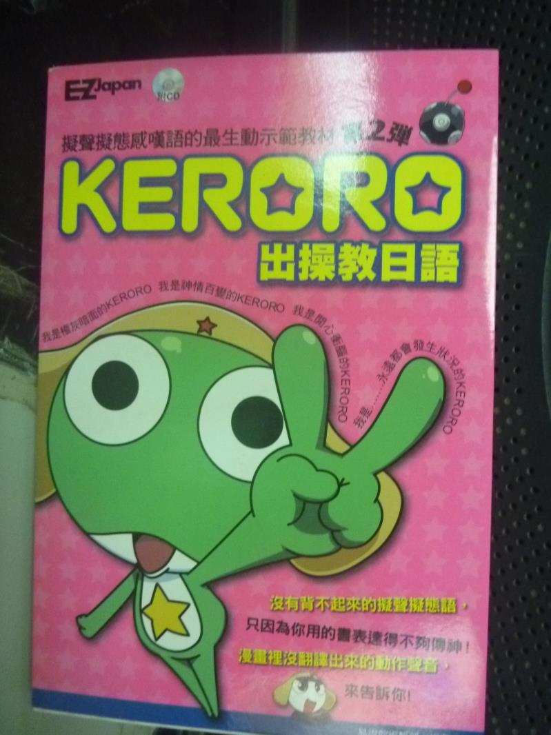 【書寶二手書T6/語言學習_JDU】KERORO出操教日語_易說館編輯部 _附光碟