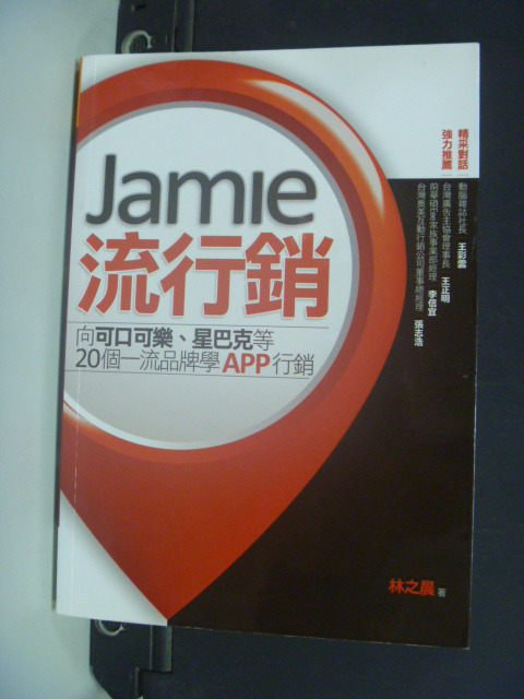 【書寶二手書T4/行銷_MKQ】Jamie流行銷_林之晨