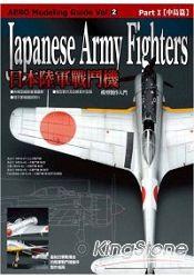 日本陸軍戰鬥機模型製作入門Part1:中島篇