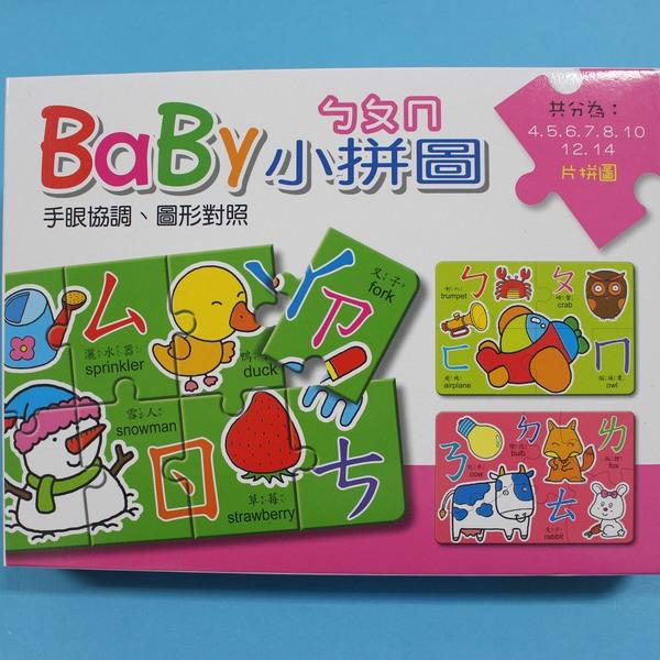 BABY小拼圖 注音ㄅㄆㄇ 巧育益智幼兒拼圖 MIT製/一盒入(一套8個){定100}
