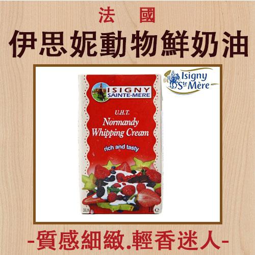 法國伊思妮動物性鮮奶油 (原裝1000ml)  【有山羊烘焙材料】