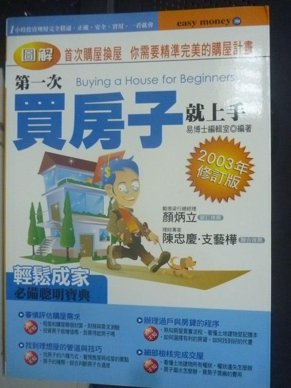 【書寶二手書T1/投資_IFB】第一次買房子就上手(2003年修訂版)_易博士編輯