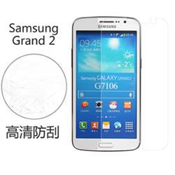 Ultimate- Samsung Grand2 高清防刮/霧面抗指紋 防刮保護貼 超薄螢幕膜 手機膜 Grand 2
