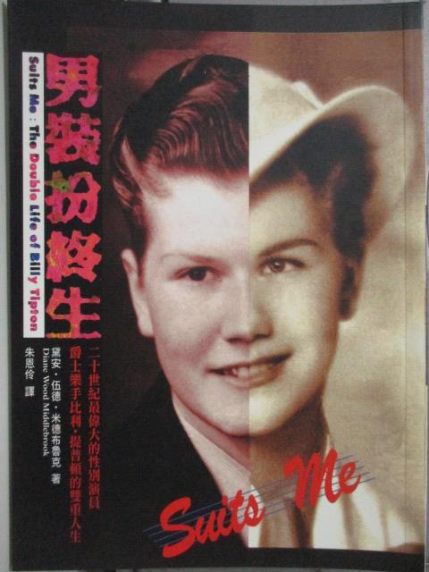 【書寶二手書T1/傳記_HRR】男裝扮終生:二十世紀最偉大的性別演員_黛安‧伍德‧米德布魯克