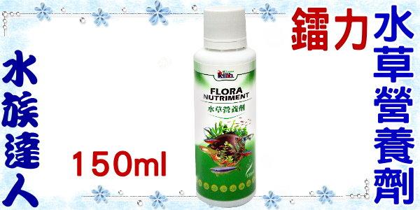 【水族達人】鐳力Leilih《水草營養劑 150ml》提供水草生長所需之必要元素