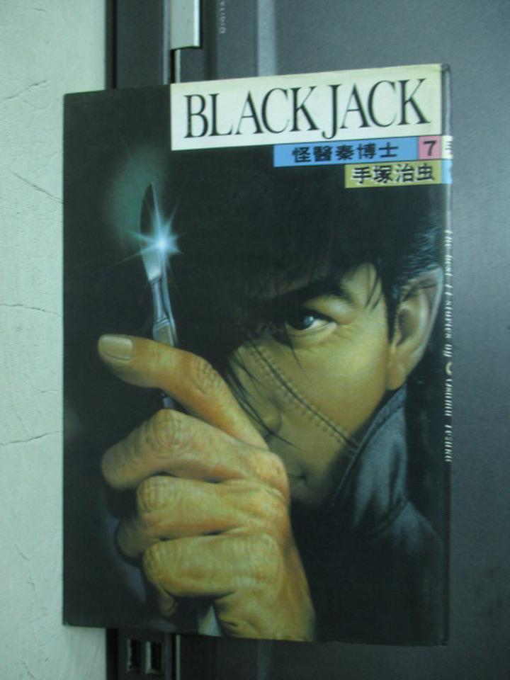 【書寶二手書T1/漫畫書_NER】Black Jack怪醫秦博士7_手塚治虫