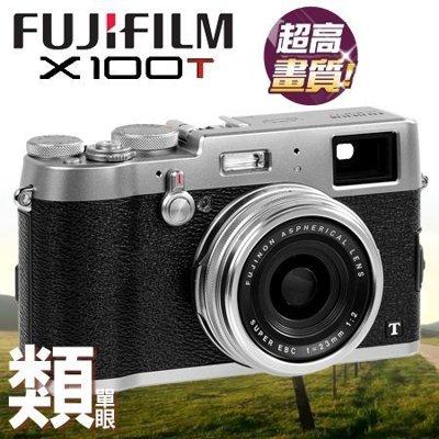 """富士 Fujifilm 富士 X-100T APS-C 恆昶公司貨""""正經800"""""""