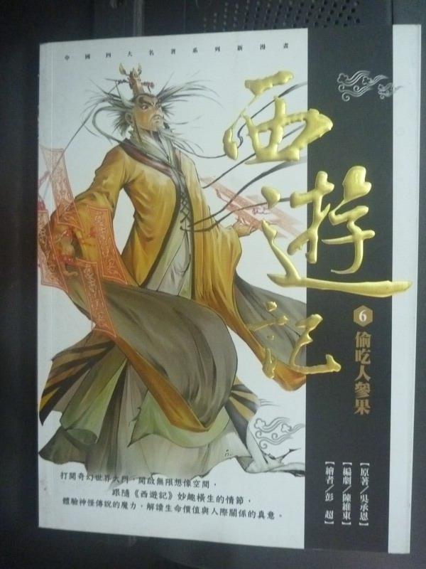 【書寶二手書T9/漫畫書_ZBZ】西遊記6-偷吃人蔘果_吳承恩