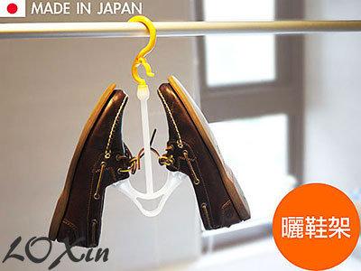 Loxin【BI0692】日本製 曬鞋架 水切速乾便利 晒鞋架 晾鞋架 鞋收納 405