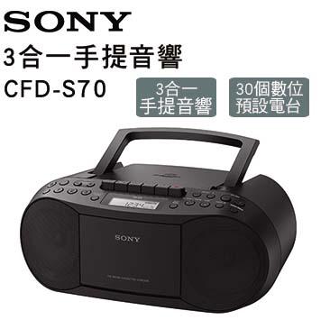 SONY 三合一手提音響 CFD-S70 / CD+卡帶+廣播三合一
