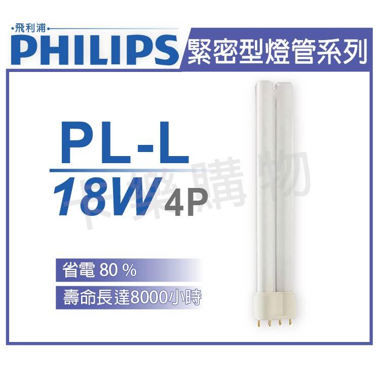 PHILIPS飛利浦 PL-L 18W 840 白光 4P 緊密型燈管 _ PH170056