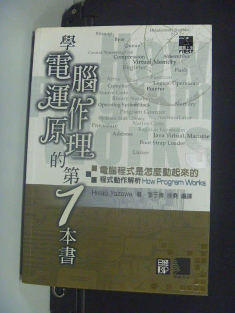 【書寶二手書T8/網路_MEO】學電腦運作原理的第1本書_Hisao Yazawa