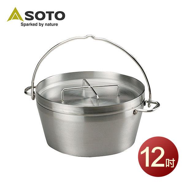 SOTO 不鏽鋼荷蘭鍋12吋 ST-912