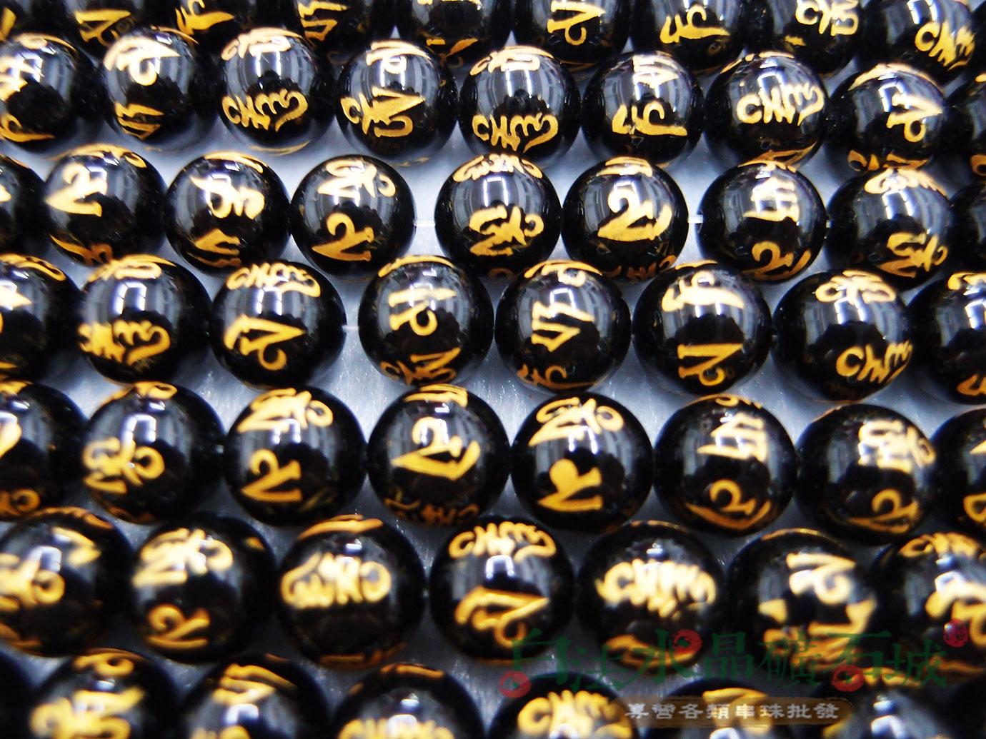 白法水晶礦石城 巴西 瑪瑙 老黑玉髓 黑瑪瑙 六字箴言10mm 色澤-全黑 特級品 串珠/條珠  首飾材料