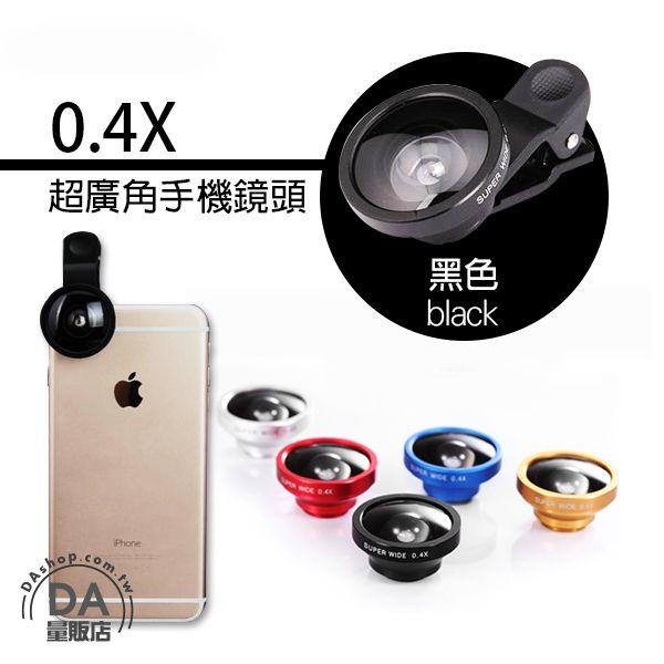 《DA量販店》自拍神器 團體照 超廣角 0.4X 夾式 手機 外接 鏡頭 黑(80-2521)