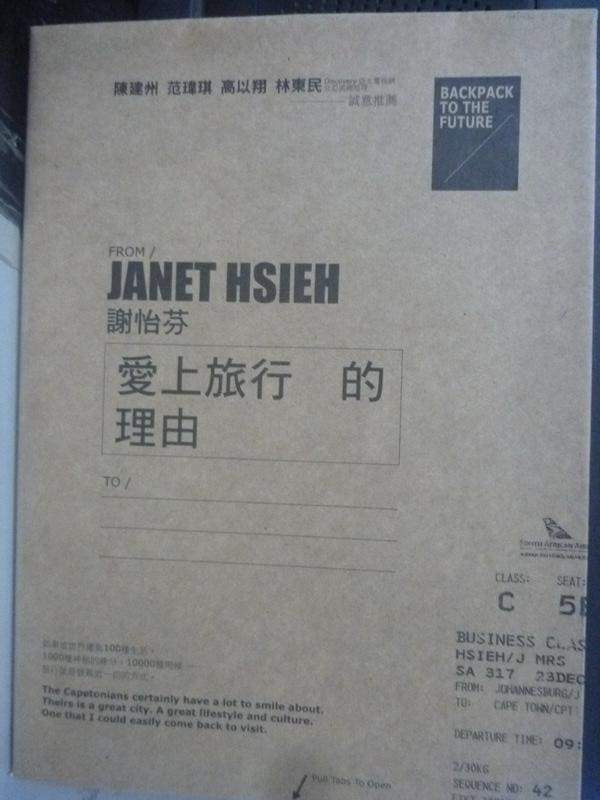【書寶二手書T5/地圖_ZAJ】愛上旅行的理由_原價399_JANET HSIEH(謝怡芬)